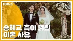 """[자막뉴스] """"신중한 고민 끝에..."""" 송혜교 측이 밝힌 이혼 사유"""