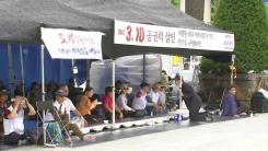 """""""오후 6시까지 자진 철거""""...긴장 고조"""