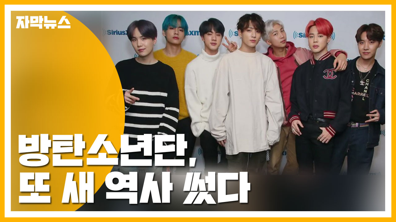 [자막뉴스] BTS, 또 새 역사 썼다...음반 판매 기네스북 신기록