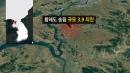北 황해도 송림서 또 3.9 지진...강진의 전조?