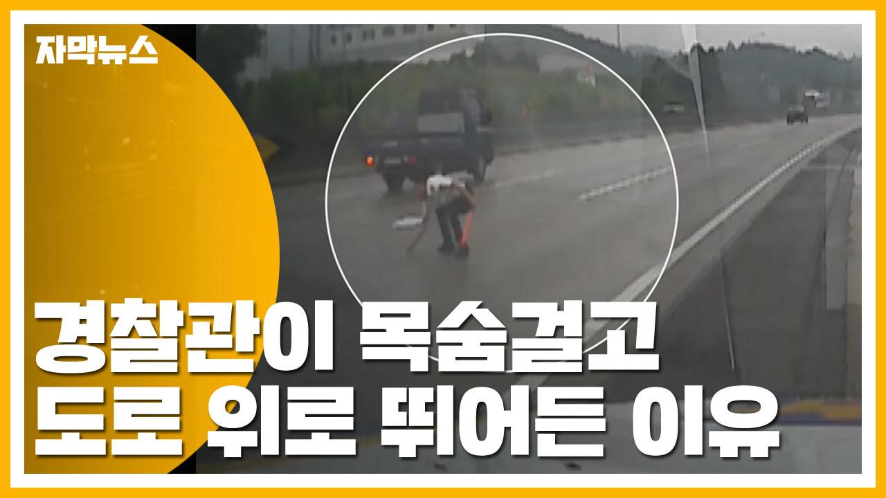 [자막뉴스] 본인 목숨 걸고...빗길 고속도로서 나사못 주운 경찰
