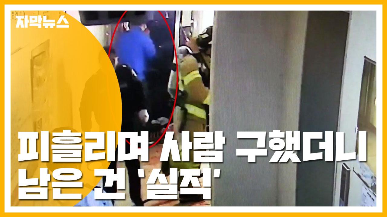 [자막뉴스] 피 흘리며 주민 대피시킨 관리소 직원...남은 건 '실직'