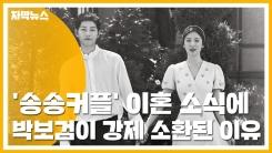 [자막뉴스] 송중기·송혜교 이혼 소식에 박보검이 강제 소환된 이유