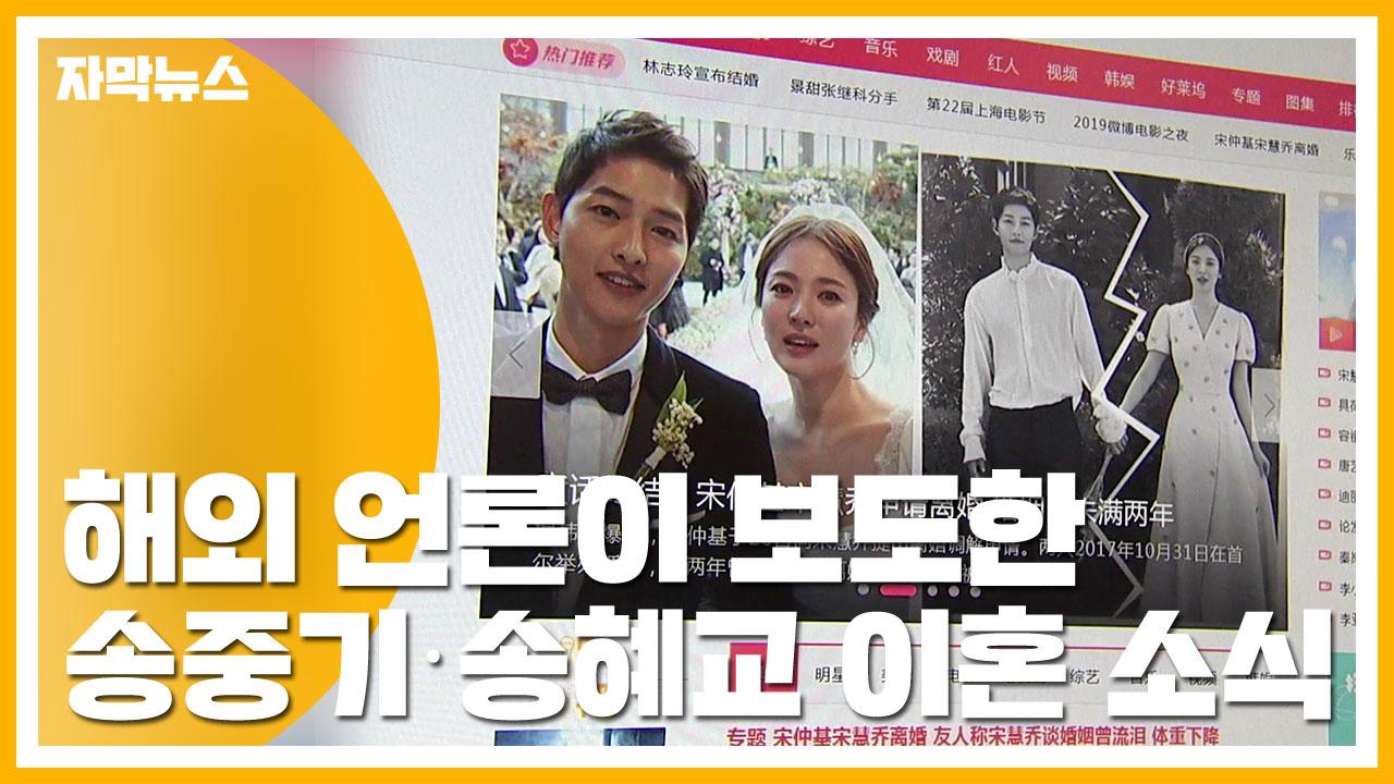 [자막뉴스] 해외 언론이 보도한 송중기·송혜교 이혼 소식
