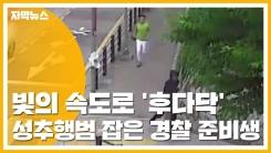 [자막뉴스] 빛의 속도로 '후다닥'...성추행범 잡은 경찰 준비생