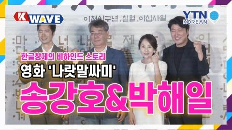 [K-CELEB] 영화 '나랏말싸미' 송강호&박해일