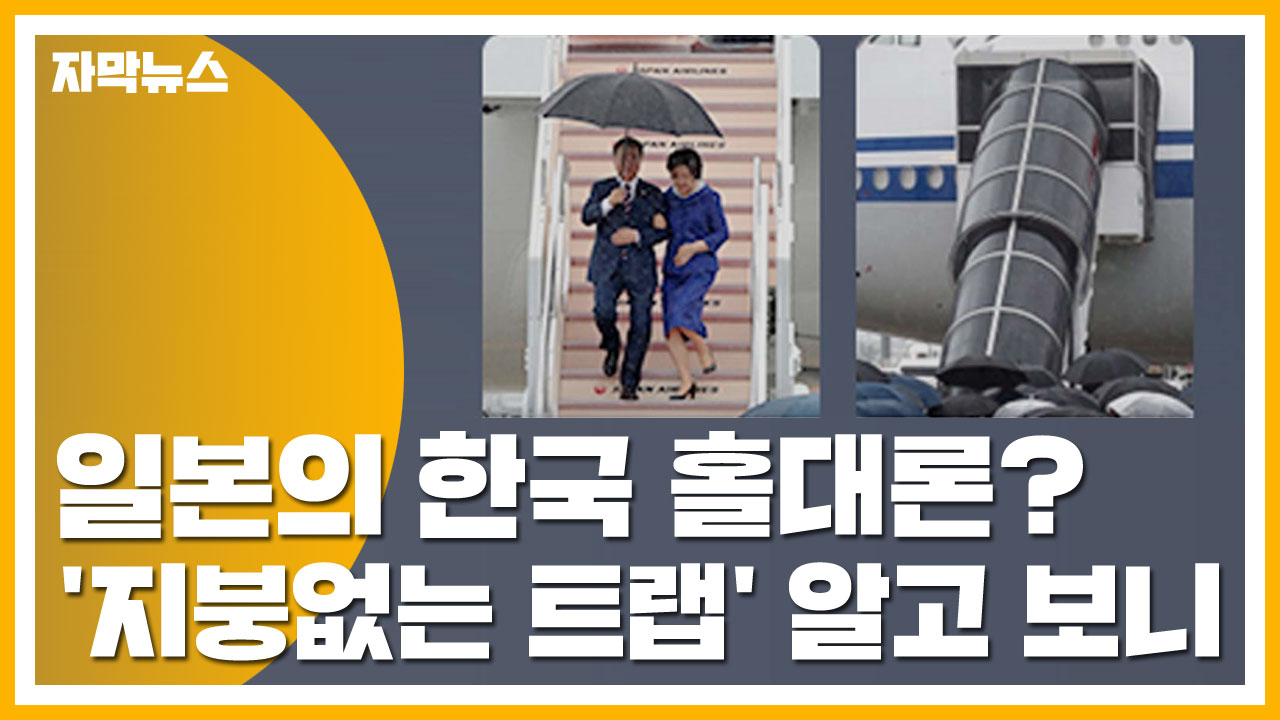 [자막뉴스] 日, 한국 홀대론? '지붕없는 트랩' 알고보니