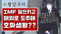 [3분뉴스] IMF 일으키고 해외에서 호화생활? 끝나지 않은 '한보 사태'