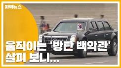 [자막뉴스] 트럼프 1호차·전용기, 움직이는 '방탄 백악관' 살펴 보니...