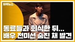 [자막뉴스] 동료들과 회식한 뒤...배우 전미선 숨진 채 발견