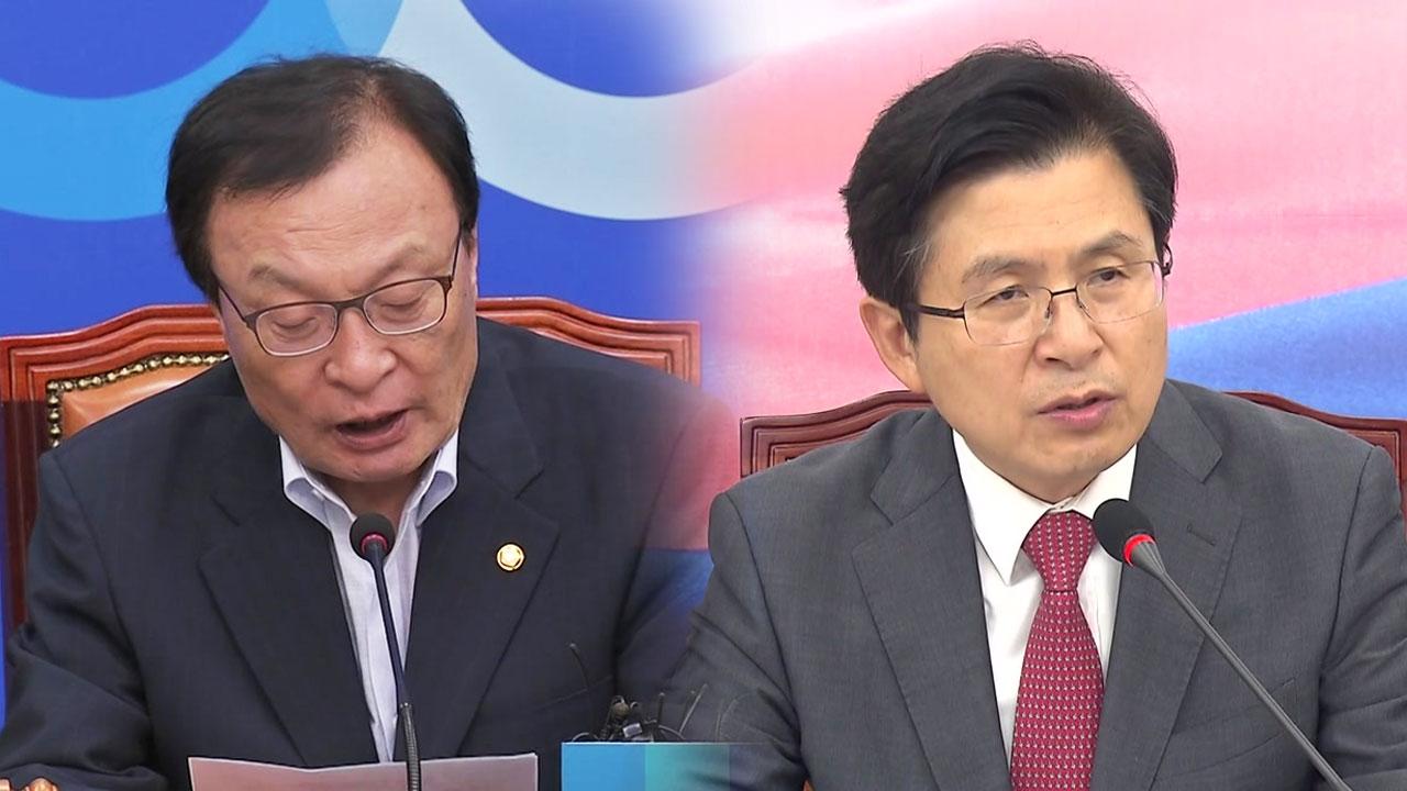 """與 """"북·미 대화 재개 계기"""" vs 野 """"실질적 진전 있어야"""""""