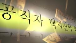 [단독] 심사 청구했는지도 '비밀'...깜깜이 행정