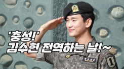 """'특급전사' 김수현, 만기전역 """"가장 하고픈 일? 연기"""""""
