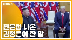"""[자막뉴스] """"깜짝 놀랐다"""" 판문점 나온 김정은이 한 말"""