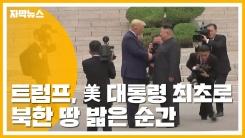 """[자막뉴스] """"한 발자국 넘어오시면..."""" 김정은 제안에 북한 땅 밟은 트럼프"""