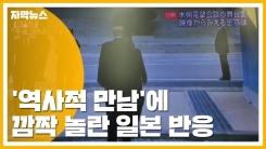 [자막뉴스] '역사적 만남'에 깜짝 놀란 일본 반응