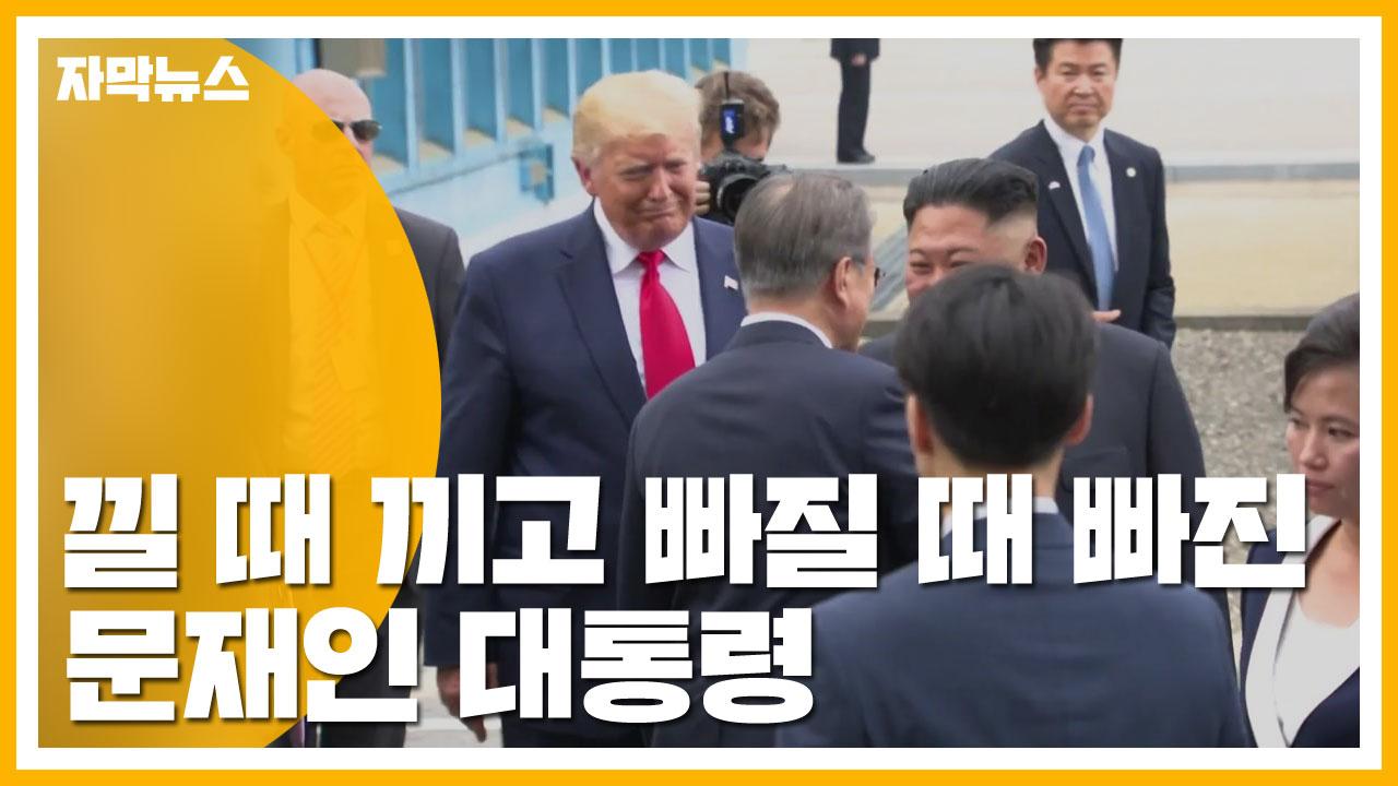 [자막뉴스] 낄 때 끼고 빠질 때 빠진 문재인 대통령