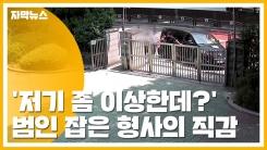 [자막뉴스] '저기 좀 이상한데?' 범인 잡은 베테랑 형사의 직감