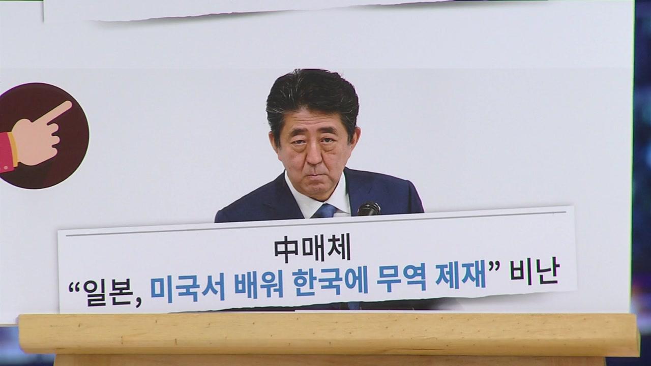 """中 매체 """"일본, 미국서 배워 한국에 무역 제재"""" 비난"""