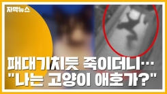 [자막뉴스] 패대기치듯 죽이더니...얼마 전, 고양이 분양까지?