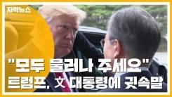 """[자막뉴스] """"모두 물러나 주세요"""" 트럼프, 문재인 대통령에 '귓속말'"""