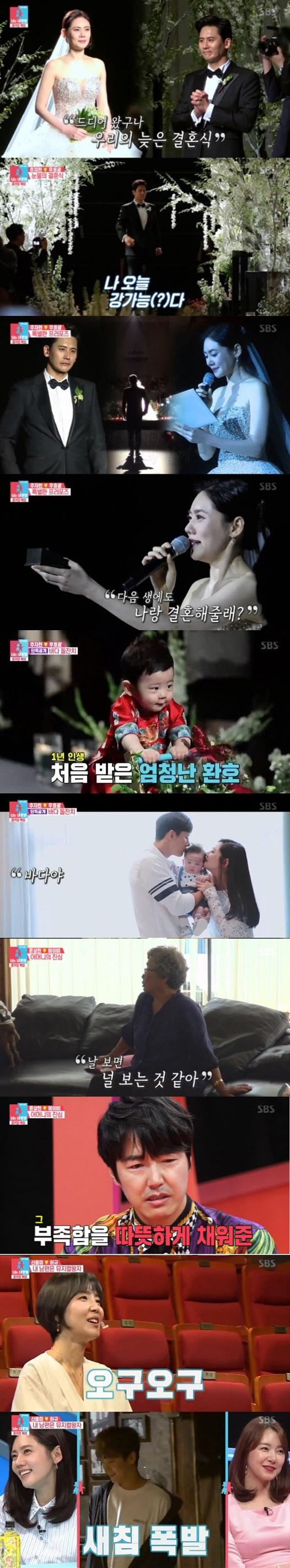 추우부부 결혼식+아들 공개 '동상이몽2', 12.9% 올해 최고시청률