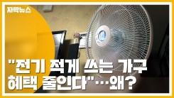 """[자막뉴스] """"전기 적게 쓰는 가구 혜택 줄인다"""" 한전의 배수진"""