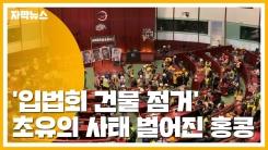 [자막뉴스] 입법회 건물 점거...'초유의 사태' 벌어진 홍콩 상황