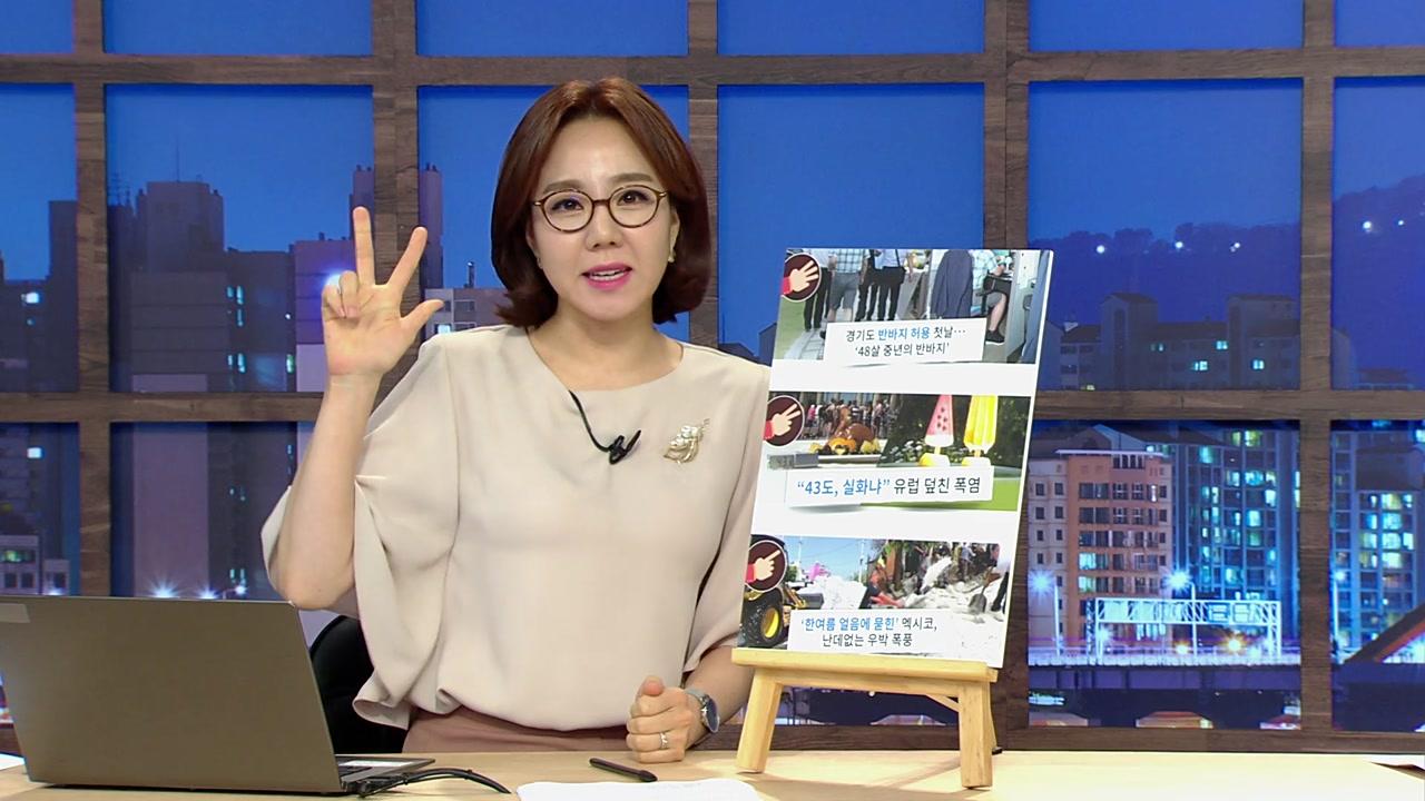 [내맘대로TOP3] 경기도 반바지 허용 첫날...'48살 중년의 반바지'