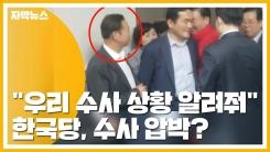 """[자막뉴스] """"우리 수사 상황 알려줘""""...한국당, 경찰청에 수사 압박?"""