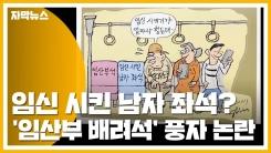 [자막뉴스] '임신 시킨 남자 좌석'?...'임산부 배려석' 풍자 만화 논란