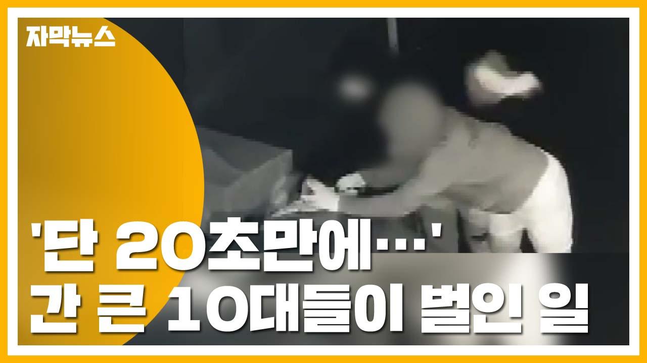 [자막뉴스] 불과 20초...간 큰 10대들이 금은방에서 벌인 일
