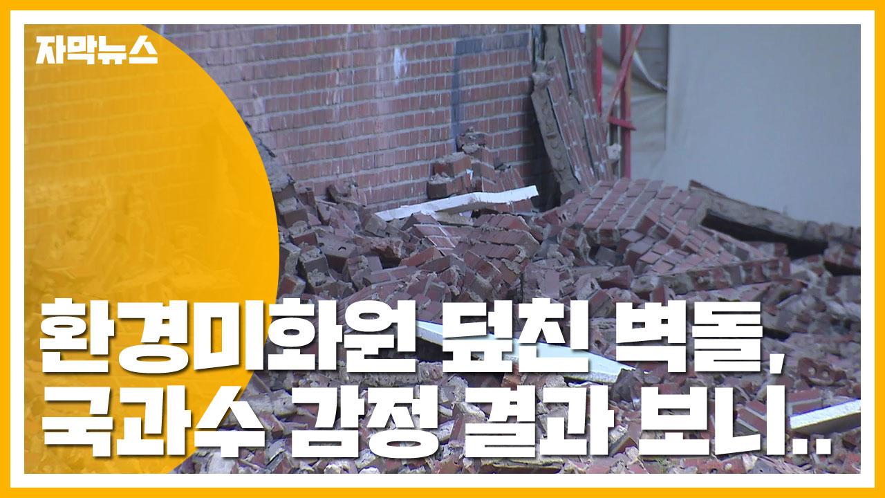 [자막뉴스] 환경미화원 덮친 부산대 벽돌, 국과수 감정 결과 보니...