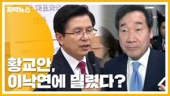 [자막뉴스] 황교안, 이낙연에 밀렸다?...광폭 행보로 안간힘