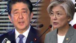 일본의 경제보복...정부, 해법 찾을 수 있을까?
