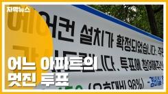 """[자막뉴스] """"경비원들도 누군가의 아버지"""" 어느 아파트의 멋진 투표"""