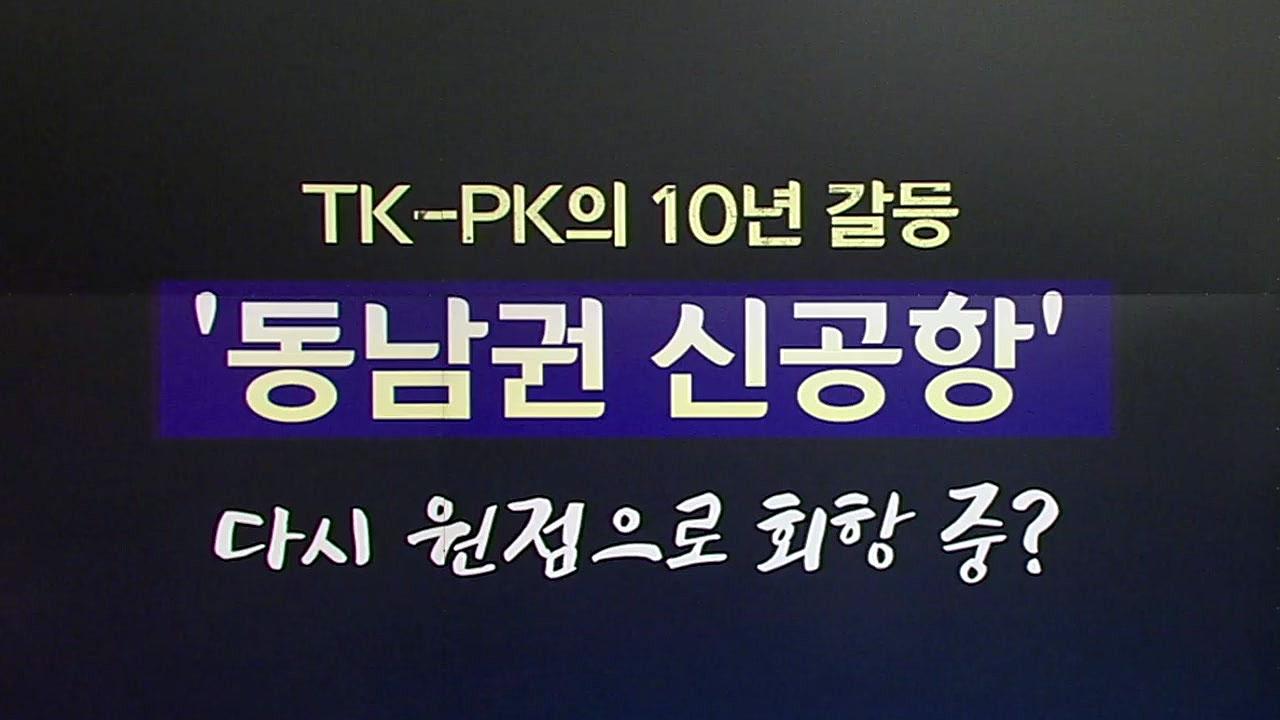 [더뉴스 앵커리포트] T·PK 공항의 결투...봉합 3년 만에 재개되나?