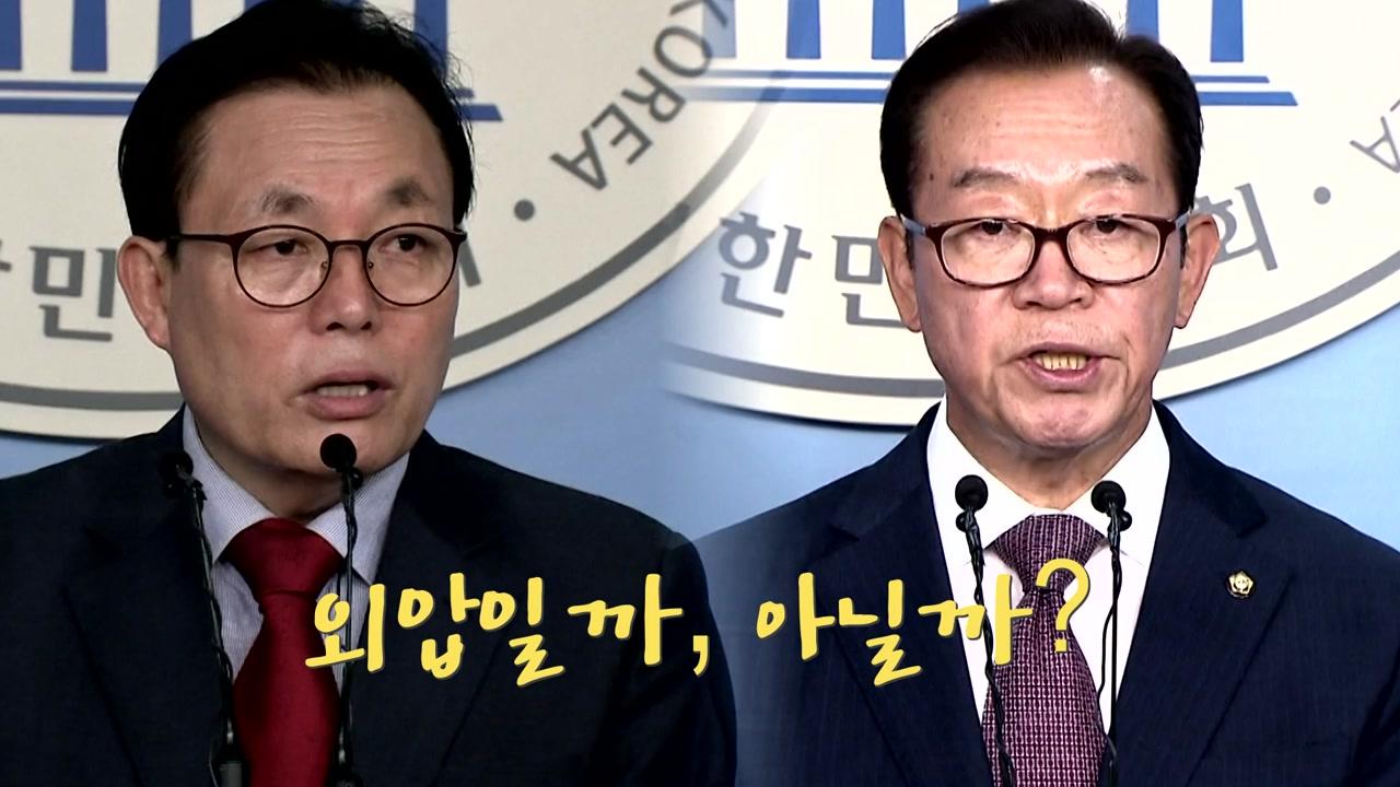 한국당 '패스트트랙 수사자료' 요구, 외압일까 아닐까?