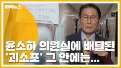 [자막뉴스] 윤소하 의원실에 배달된 '괴소포' 그 안에는...
