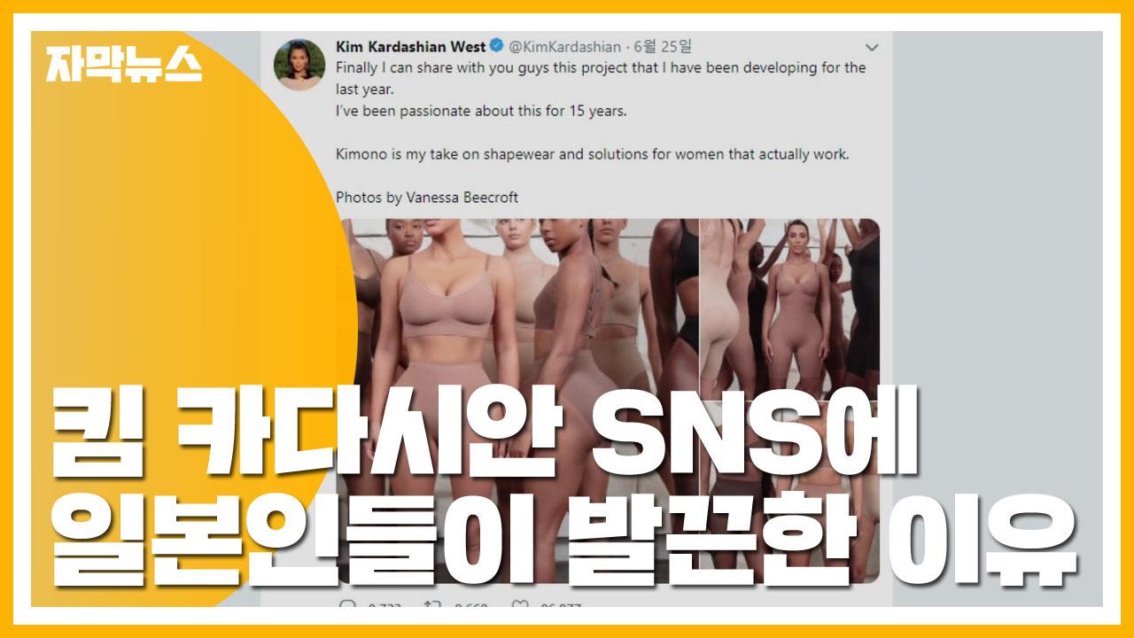 [자막뉴스] 킴 카다시안 SNS에 일본인들이 발끈한 이유