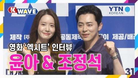 [K-CELEB] 영화 '엑시트' 조정석 & 윤아