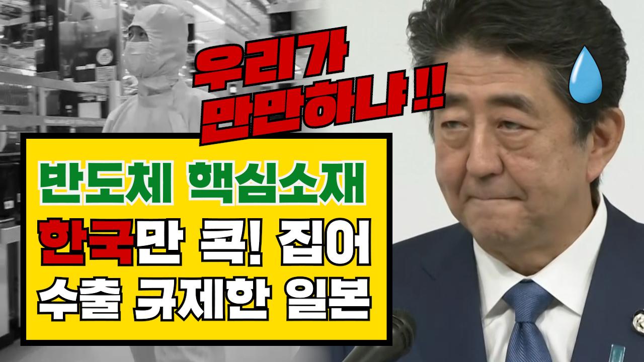 """[3분뉴스] 일본의 수출 규제, """"치졸하다"""" 비난 쏟아지는 이유"""