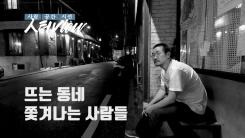[人터view] 상권 활성화의 딜레마, 젠트리피케이션