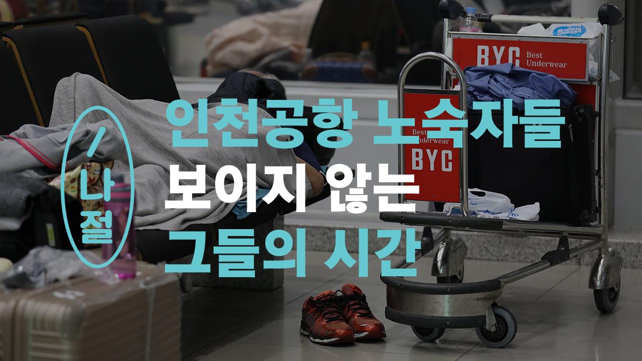 [반나절] 인천공항 노숙자들, 보이지 않는 그들의 시간