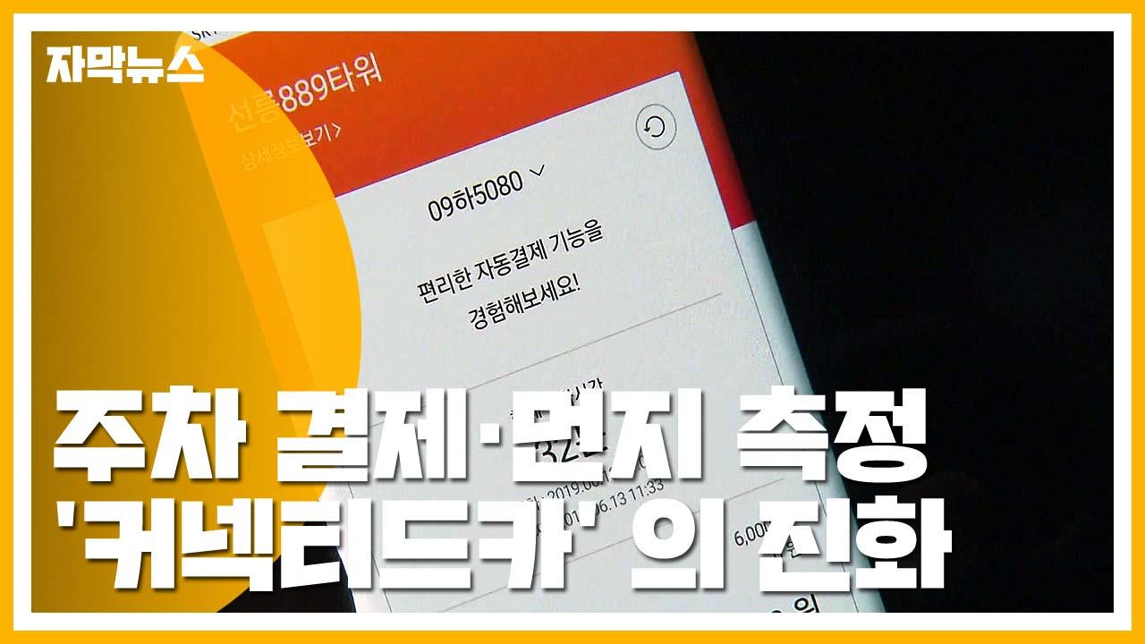 [자막뉴스] 주차 결제·먼지 측정...커넥티드카의 진화