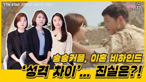 [연예부기자들] 송중기·송혜교 '이혼' 비하인드... 예상했나요?