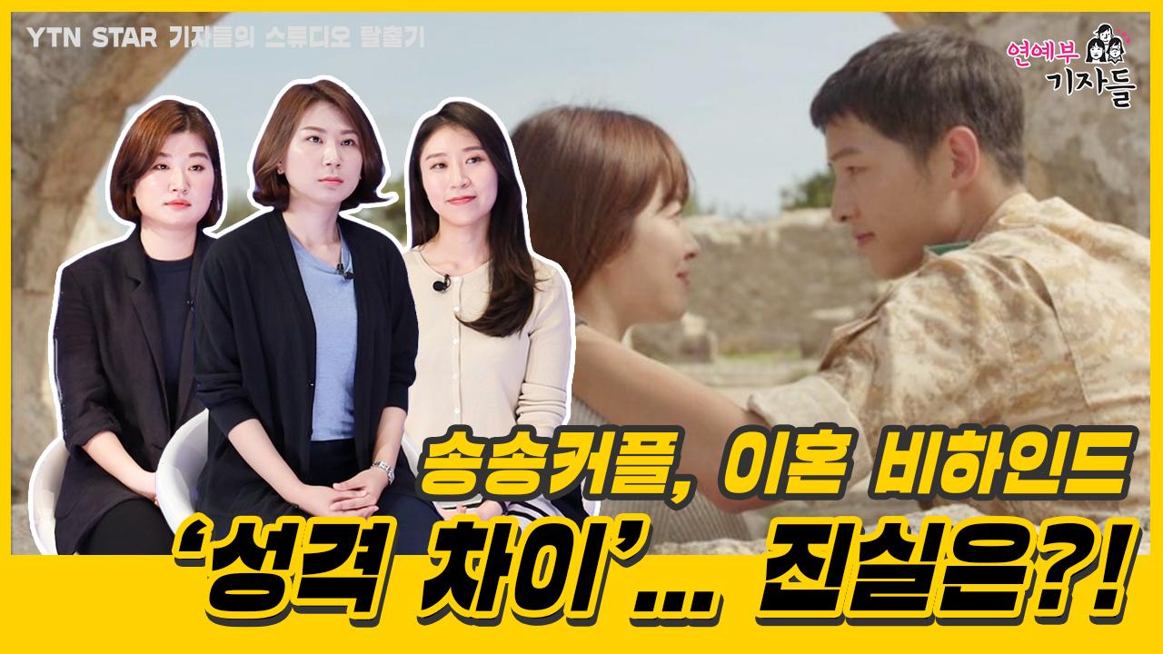 송중기·송혜교 '이혼' 비하인드... 예상했나요?