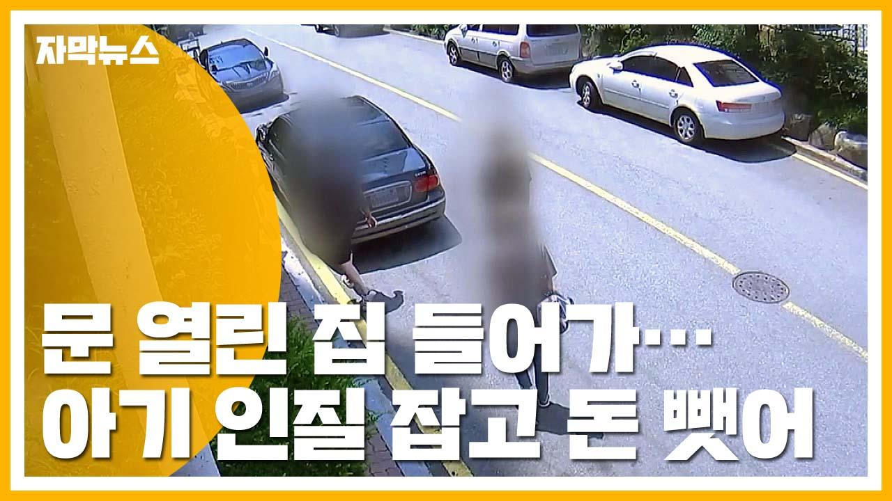 [자막뉴스] 대낮에 '16개월 아기' 인질로 잡고 돈 빼앗은 일당