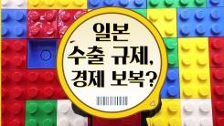 [3분뉴스] 한국만 콕 집어 수출 규제, 일본의 치졸한 보복