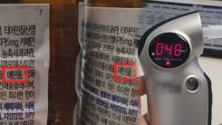[와이파일] 박O스, 목O디 먹어도 음주측정기 걸린다?